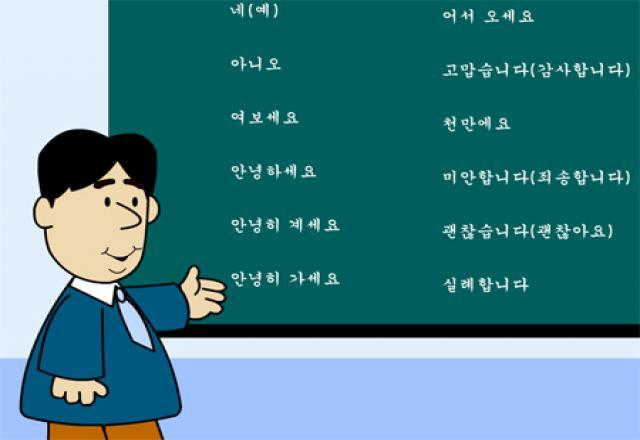 Dạy học tiếng Hàn