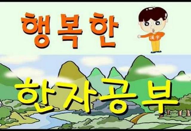 Bài học tiếng Hàn cơ bản