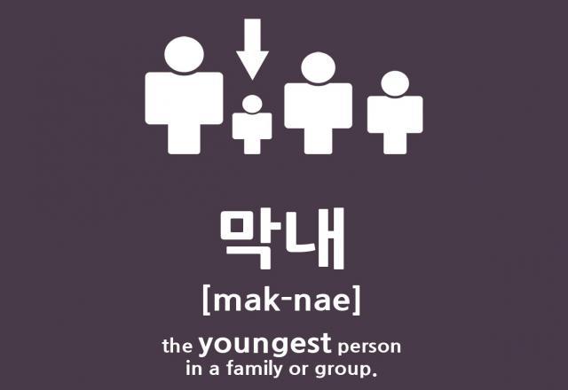 Maknae - 막내 trong tiếng Hàn nghĩa là gì
