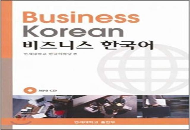 Giới thiệu giáo trình hay: Tiếng Hàn dành cho doanh nghiệp