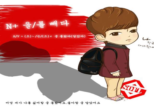 """Luyện thi tiếng Hàn trung cấp - 4 thứ nên """"cẩn thận"""""""