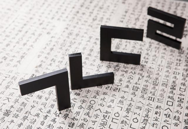 Bảng chữ cái tiếng Hàn: Nguyên tắc chuyển đổi Hán Hàn