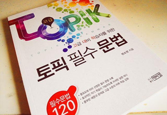 Tôi mới học tiếng Hàn và muốn thi TOPIK thì phải làm sao?