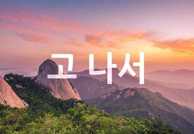 3 bước cải thiện - đột phá ngữ pháp tiếng Hàn trung cấp mỗi ngày