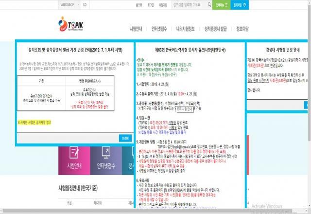 Xem lịch thi TOPIK 2019 tiếng Hàn ở đâu?